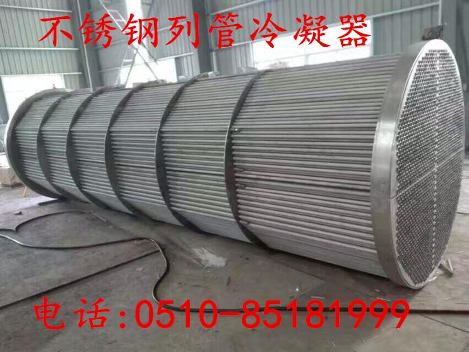 不銹鋼列管冷凝器