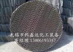 不銹鋼網孔波紋填料 網孔填料 網孔波紋填料