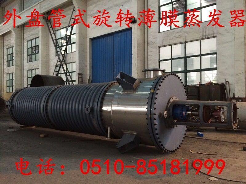 外盘管式旋转薄膜蒸发器