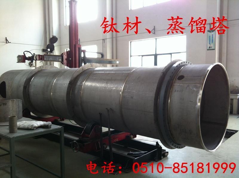 钛材蒸馏塔