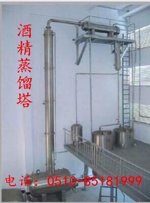 酒精蒸餾塔